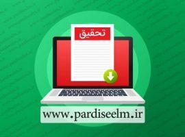 تحقیق مسئوليت مدني دولت در نظام حقوقي ايران