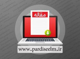 مقاله حقوق شهروندی در فضای مجازی با رویکرد رعایت حریم خصوصی