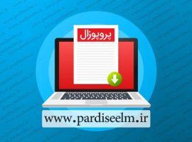 پروپوزال بررسی سبکشناختی داستانهای غزاله علیزاده